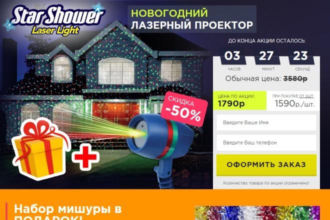 Копия товарного лендинга плюс Мельдоний 24 - kwork.ru
