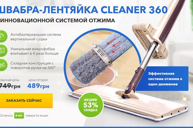 Качественная копия лендинга с установкой панели редактора 55 - kwork.ru
