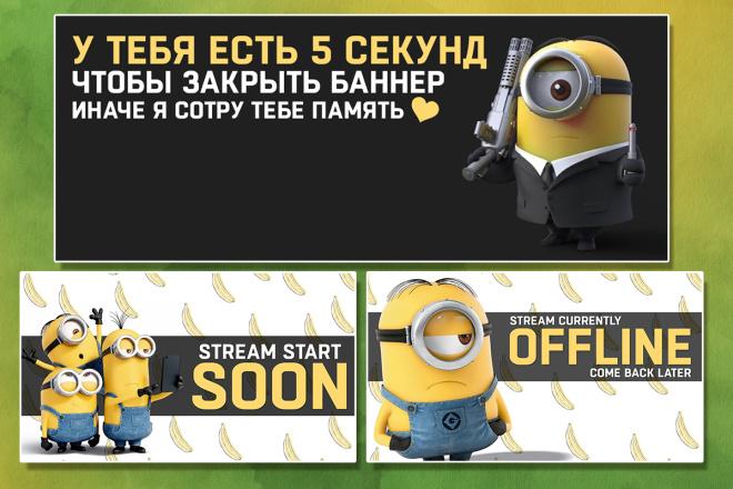 Оформление Twitch канала 109 - kwork.ru