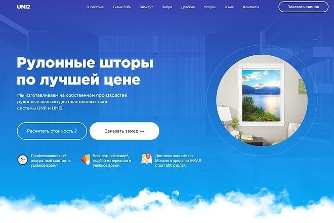 Перенос из Psd на Tilda. Адаптивная верстка 1 - kwork.ru