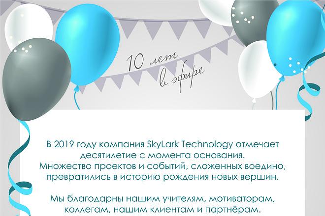 Дизайн макета для билборда, рекламы, баннера 5 - kwork.ru