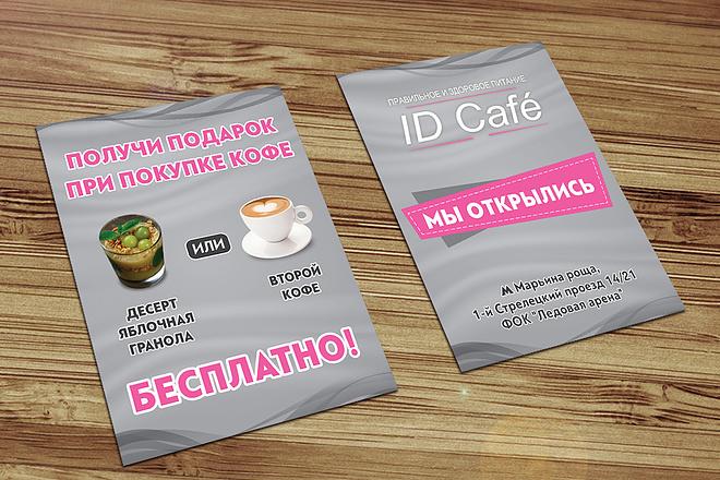 Разработаю дизайн флаера, листовки 16 - kwork.ru