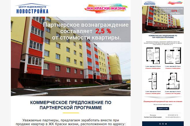 Дизайн и верстка адаптивного html письма для e-mail рассылки 79 - kwork.ru