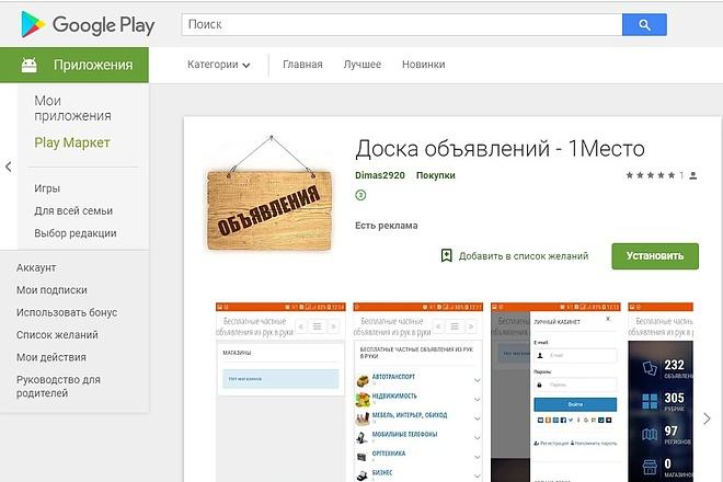 Конвертирую Ваш сайт в Android приложение 55 - kwork.ru