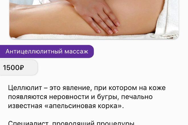 Разработка мобильного приложения под ключ 9 - kwork.ru