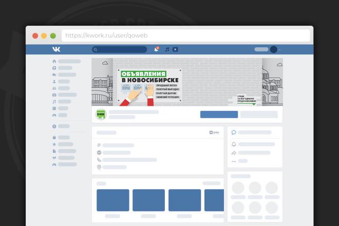 Сделаю оформление Вконтакте для группы 32 - kwork.ru