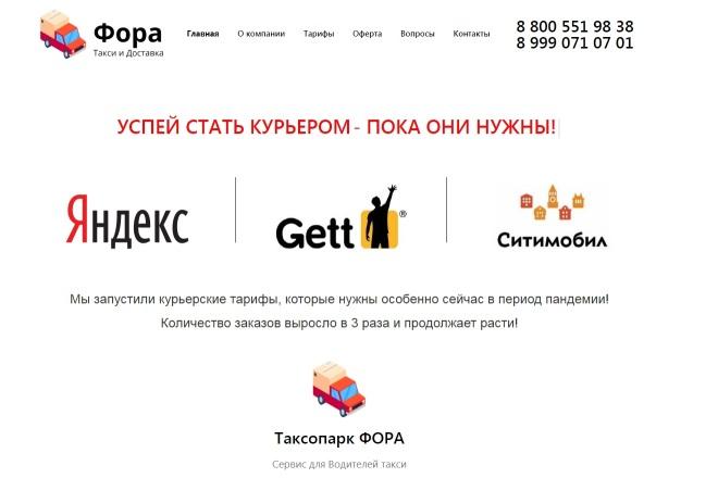 Создам сайт-визитку недорого 4 - kwork.ru