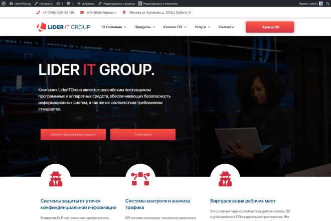 Создание отличного сайта на WordPress 7 - kwork.ru