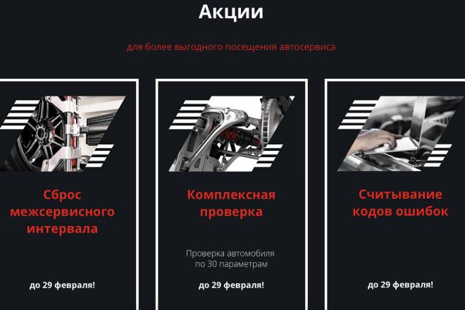 Скопирую Landing page, одностраничный сайт и установлю редактор 49 - kwork.ru