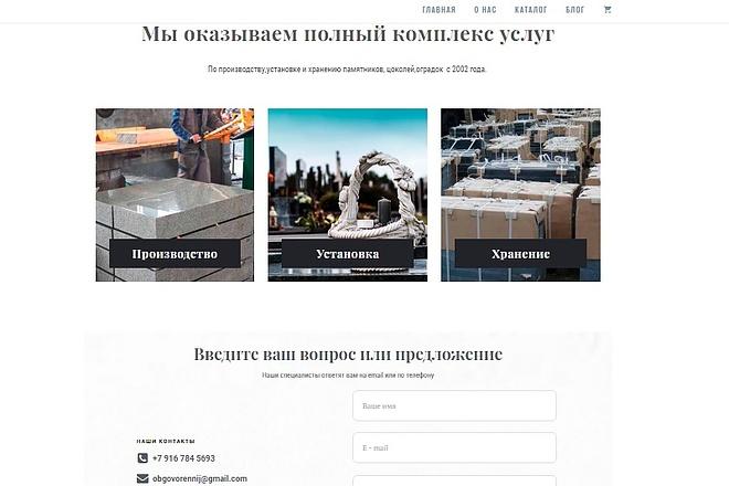 Создание сайта любой сложности 6 - kwork.ru