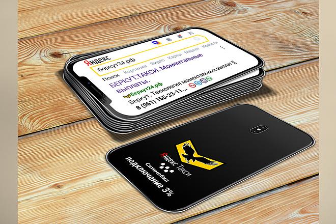Сделаю дизайн визитки 20 - kwork.ru