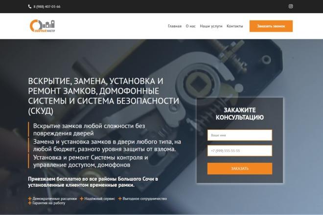 Landing Page с 0 + дизайн 24 - kwork.ru