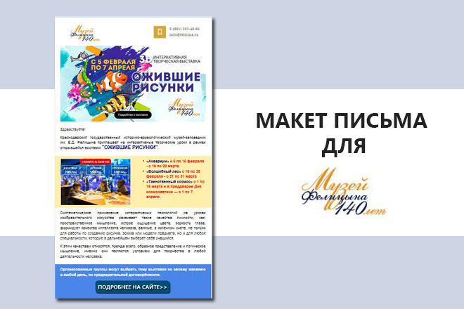 Создам html письмо для e-mail рассылки -адаптация + дизайн 38 - kwork.ru