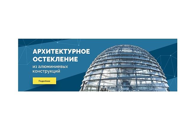 Сделаю баннер для сайта 21 - kwork.ru
