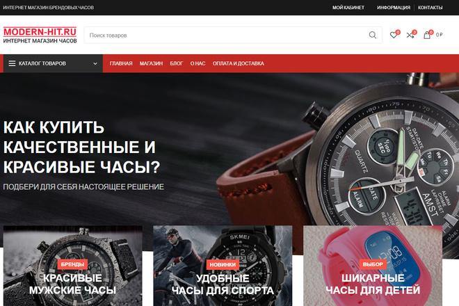 Профессиональный интернет-магазин под ключ премиум уровня 18 - kwork.ru