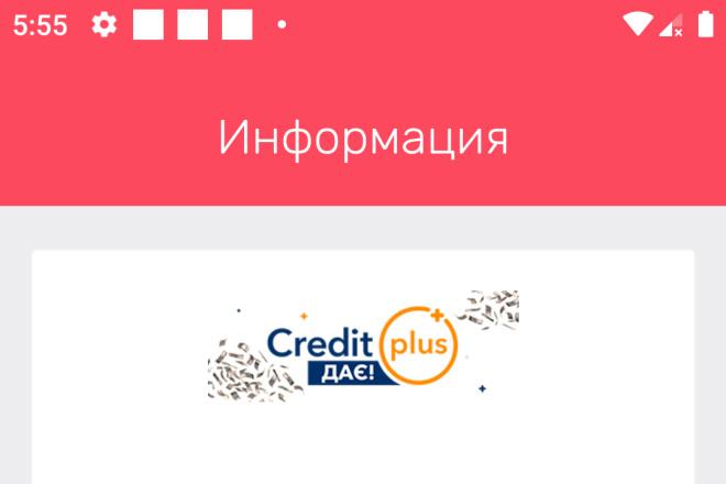 Конвертирую Ваш сайт в Android приложение 2 - kwork.ru