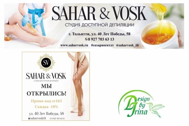 Рекламный баннер 78 - kwork.ru