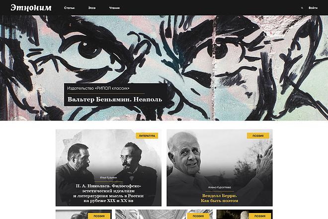 Дизайн страницы сайта 81 - kwork.ru