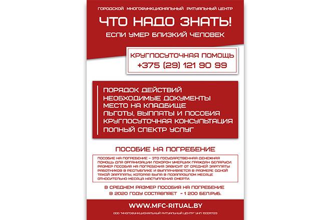 Дизайн листовки, флаера. Макет готовый к печати 1 - kwork.ru
