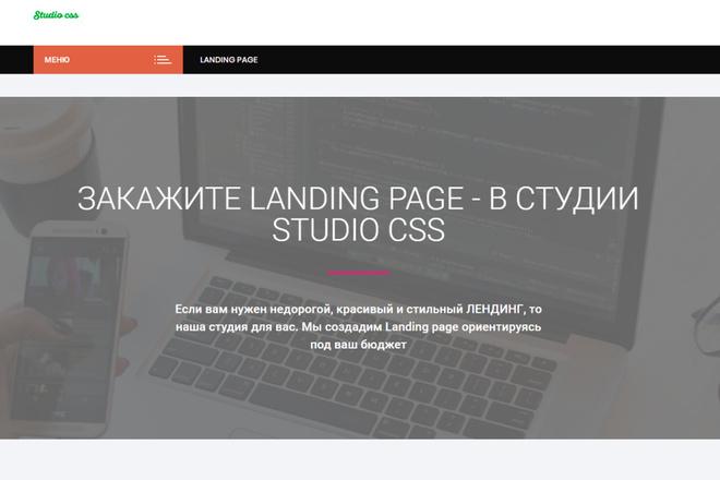 Натяну вашу верстку на Wordpress 1 - kwork.ru