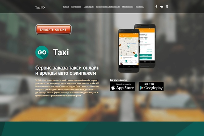 Скопирую Landing Page, Одностраничный сайт 66 - kwork.ru