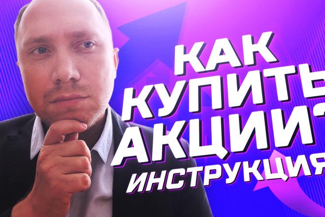 Оформление обложек роликов YouTube 1 - kwork.ru