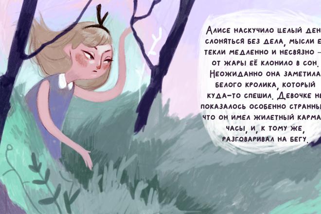 Иллюстрации для детской книги 1 - kwork.ru