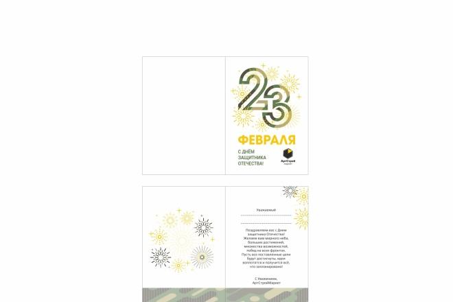 Сделаю открытку 34 - kwork.ru