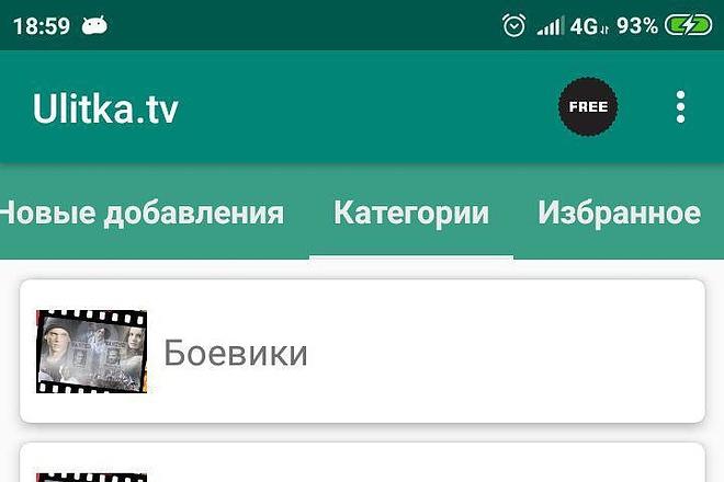 Создам Android приложение. Качественное и с гарантией 2 - kwork.ru