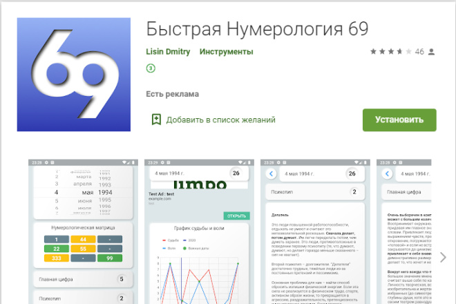 100 установок приложения в Google Play 2 - kwork.ru