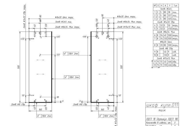 Конструкторская документация для изготовления мебели 23 - kwork.ru