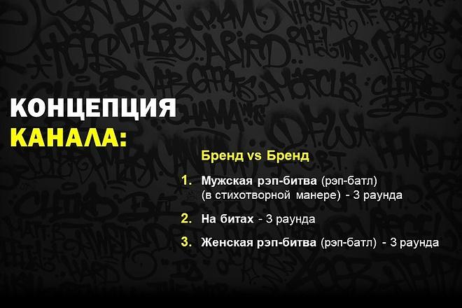 Красиво, стильно и оригинально оформлю презентацию 85 - kwork.ru