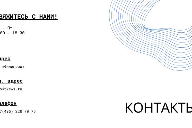 Стильный дизайн презентации 34 - kwork.ru