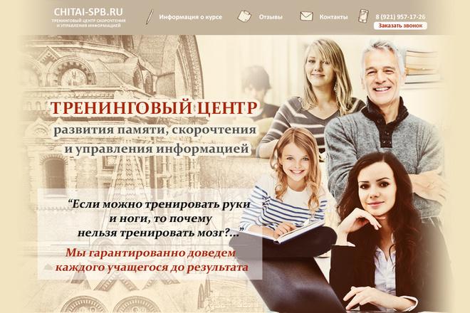 Шапка для сайта 3 - kwork.ru