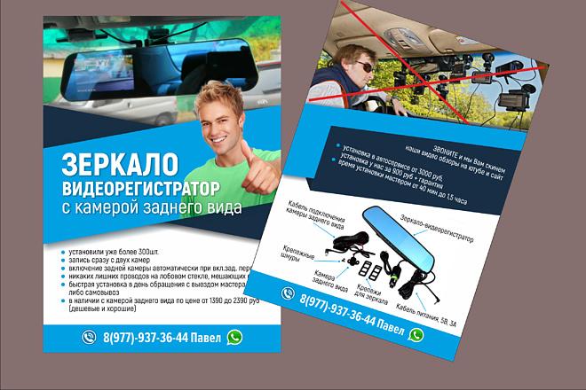 Создам качественный дизайн привлекающей листовки, флаера 44 - kwork.ru