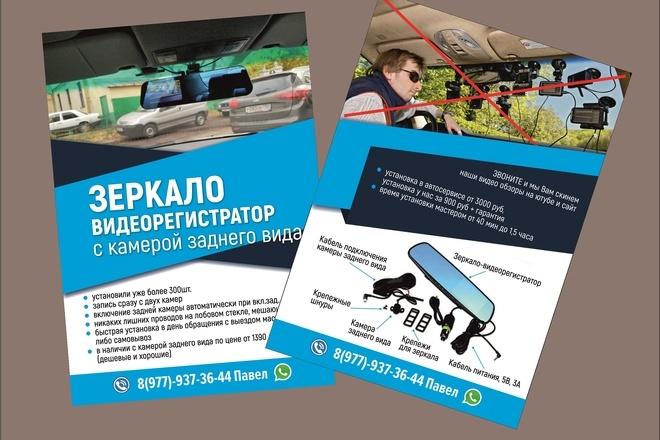 Создам качественный дизайн привлекающей листовки, флаера 43 - kwork.ru