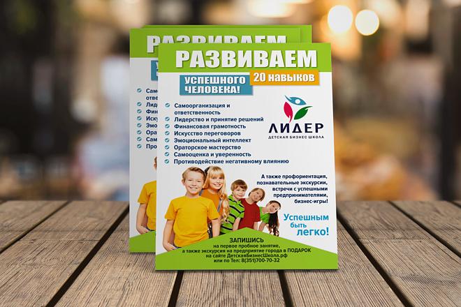 Создам качественный дизайн привлекающей листовки, флаера 42 - kwork.ru
