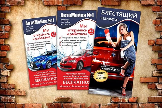 Создам качественный дизайн привлекающей листовки, флаера 40 - kwork.ru