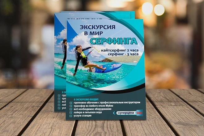 Создам качественный дизайн привлекающей листовки, флаера 38 - kwork.ru