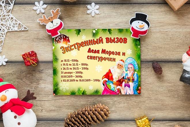Создам качественный дизайн привлекающей листовки, флаера 33 - kwork.ru
