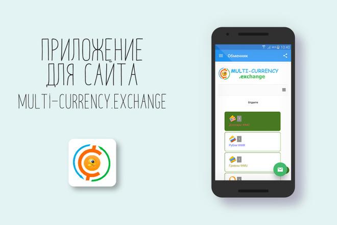 Конвертирую Ваш сайт в удобное Android приложение + публикация 74 - kwork.ru
