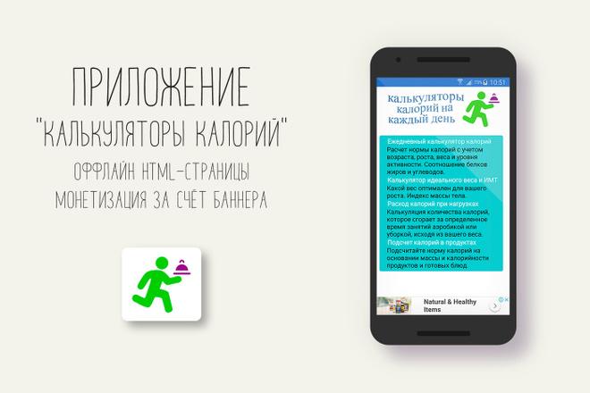 Конвертирую Ваш сайт в удобное Android приложение + публикация 73 - kwork.ru
