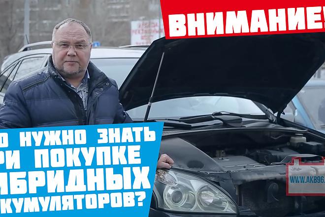 Превью картинка для YouTube 42 - kwork.ru