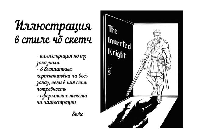 Создание иллюстрации в любой стилизации 4 - kwork.ru