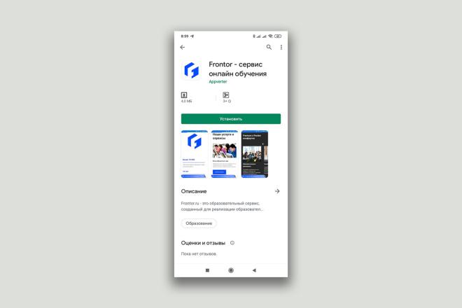 Грамотно опубликую приложение на Google Play на ВАШ аккаунт 10 - kwork.ru