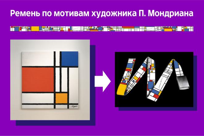 Разработка дизайна для печати на индивидуальной продукции или сувенире 3 - kwork.ru