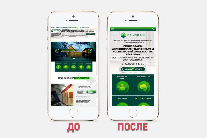 Адаптация сайта под все разрешения экранов и мобильные устройства 54 - kwork.ru