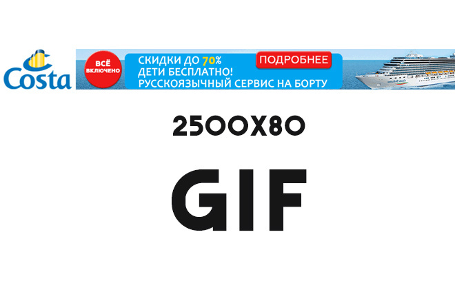Сделаю 2 качественных gif баннера 76 - kwork.ru