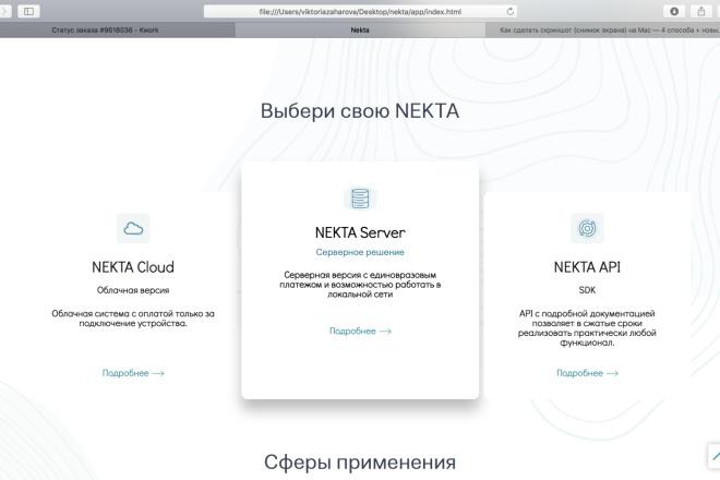 Вёрстка сайтов по доступной цене 29 - kwork.ru