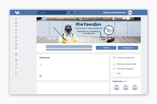 Шапка ВКонтакте и другие элементы дизайна 8 - kwork.ru